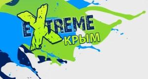 Стартует V Международный фестиваль экстремальных видов спорта «EXTREME Крым 2017»