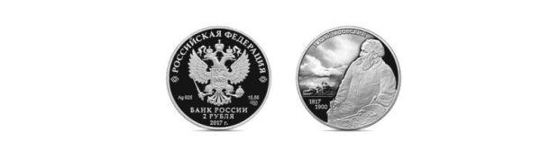 Айвазовский, 2 рубля