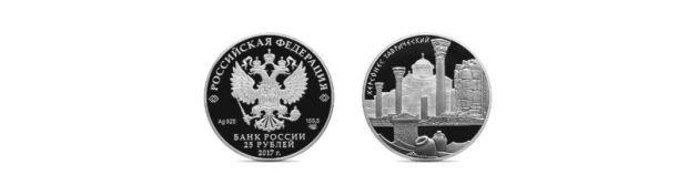 Херсонес, 25 рублей