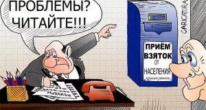 Полиция Крыма призывает сдавать чиновников-коррупционеров