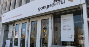 Только за полгода в МФЦ Севастополя предоставили гражданам свыше 100 тысяч услуг