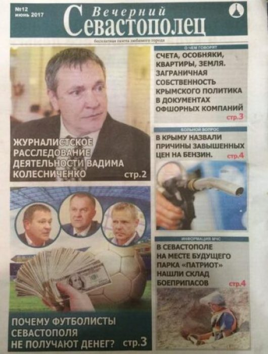 """Та самая """"интересная газета"""""""