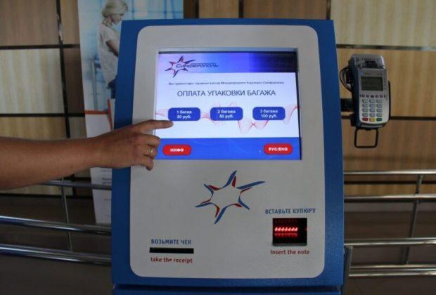 Теперь в аэропорту Симферополя багаж можно упаковать за минуту. А до конца сентября ещё и... наполовину бесплатно