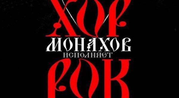 В Крым едут монахи.... петь хором рок