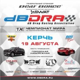 19 августа в Керчи - этап Чемпионата мира по dB Drag
