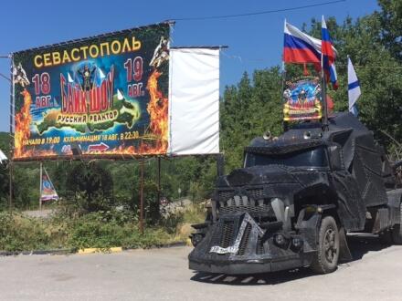 Байк-шоу на горе Гасфорта - 18 и 19 августа
