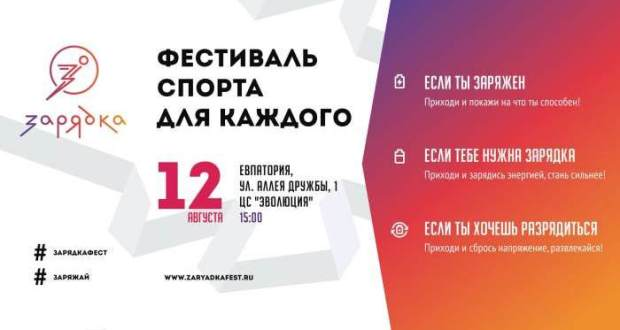 12 августа в Евпатории - Фестиваль спорта для каждого «Зарядка»