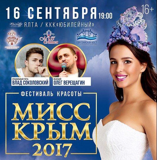 """16 сентября в Ялте - """"Мисс Крым-2017"""""""