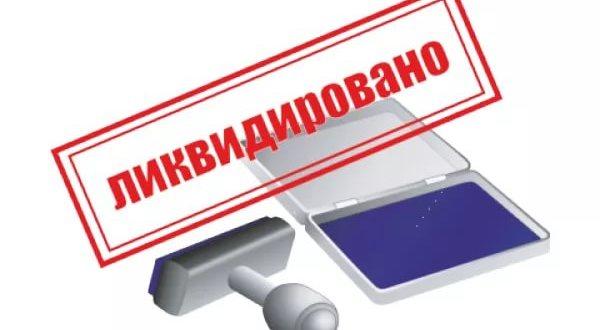 Для участников ООО ограничен срок добровольной ликвидации общества