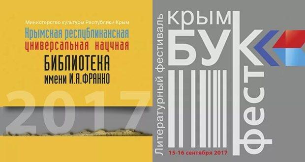Итоги фестиваля «КрымБукФест - 2017»: больше внимания полиграфии