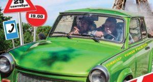 """""""Золотой ключик"""" зовёт на читку французской комедии """"Учитесь водить автомобиль заочно"""""""