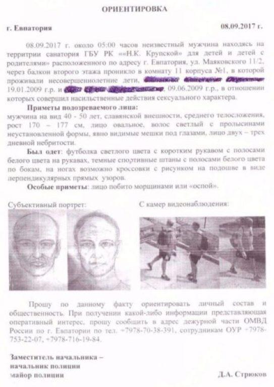 В Крыму ищут педофила. В МВД информацию не опровергают и не подтверждают