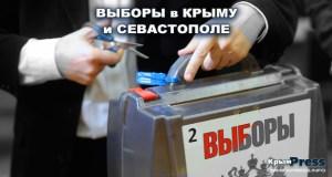 В Севастопольский Избирком жалоб не поступало