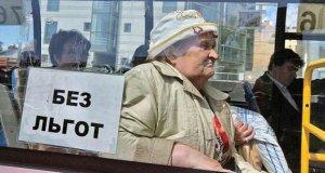 Севастополь и Республика Крым не могут договориться о транспортных льготниках