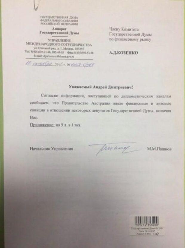 Австралия ввела персональные санкции против четверых крымчан