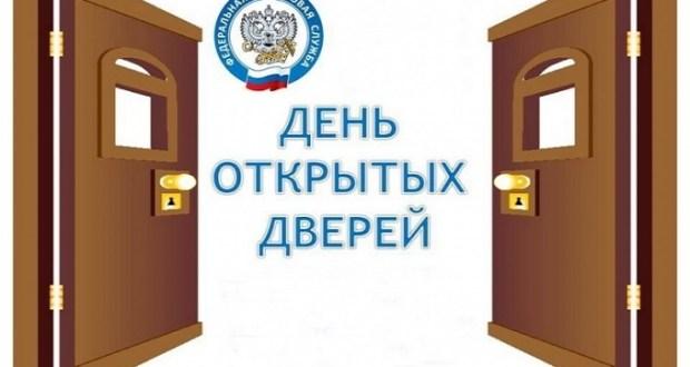 Налоговые инспекции приглашают севастопольцев на Дни открытых дверей