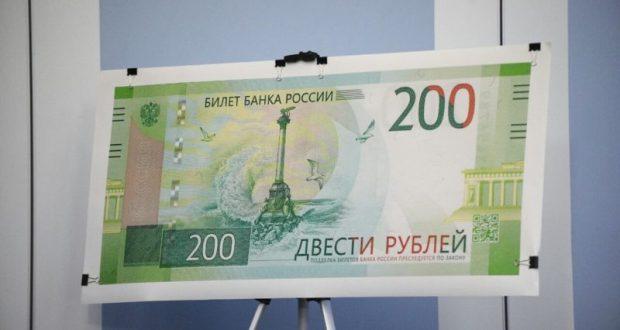 Нацбанк Украины запретил операции с новыми российскими «двухсотками». Севастополь раздражает