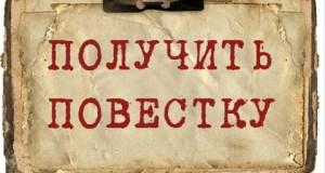 МИД Украины потребовал от России отменить осенний призыв в Крыму