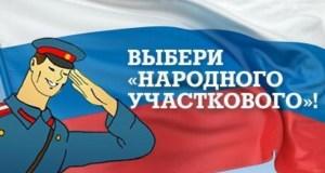 В Севастополе назвали победителя второго этапа конкурса «Народный участковый»