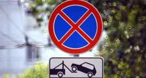 В Севастополе - новые тарифы на эвакуацию и хранение машин на штрафплощадке