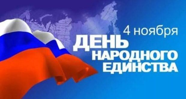В Евпатории День народного единства отметят выставками, концертами и мастер-классами