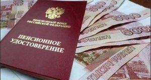 Пенсионный фонд РФ: выплата накоплений правопреемникам