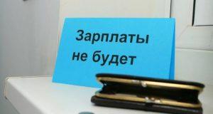 Бизнесмен в Керчи задолжал сотрудникам миллионы рублей зарплаты