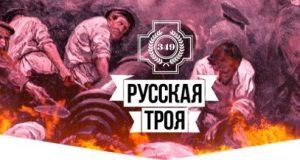"""28 и 29 октября в Севастополе - """"Русская Троя"""""""