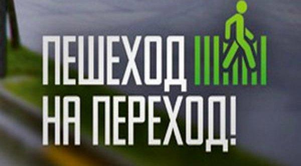 В Симферополе стартовала операция «Пешеход на переход!»