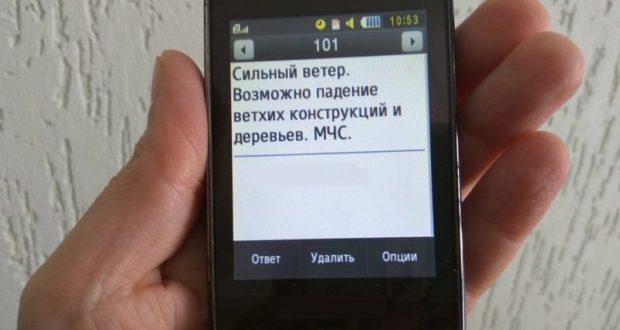 Об угрозах ЧС крымчане будут получать СМС