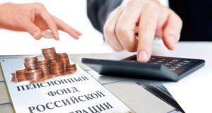 Пенсионный фонд России: формирование пенсии у самозанятого населения