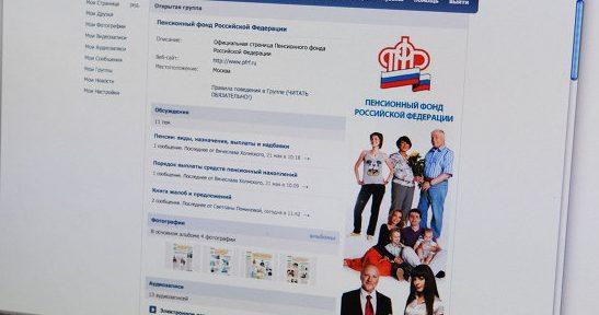Пенсионный фонд России в Интернет: консультации специалистов можно получить и в соцсетях