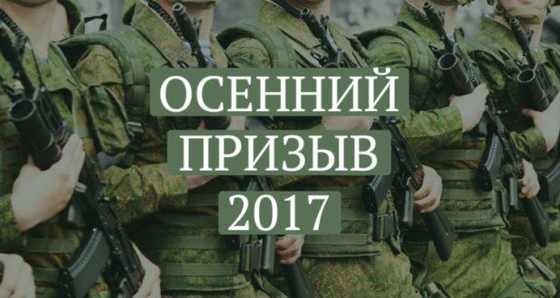 Крымские новобранцы будут служить в Ростовской области, близ украинской границы
