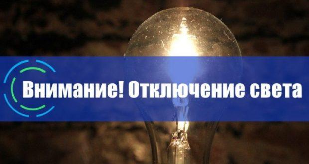 Через час в Симферополе отключат электроэнергию. Узнай, на каких улицах не будет света
