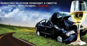 """Выпил? За руль не садись! 1 и 2 декабря в Симферополе - акция """"Нетрезвый водитель"""""""