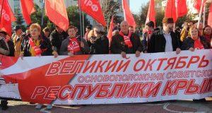 Как в Крыму отметили «День 7-го ноября – Красный день календаря»