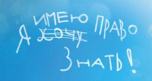 20 ноября в Крыму - День правовой помощи детям