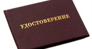 Госкомнац Крыма выдаёт реабилитированным гражданам удостоверения
