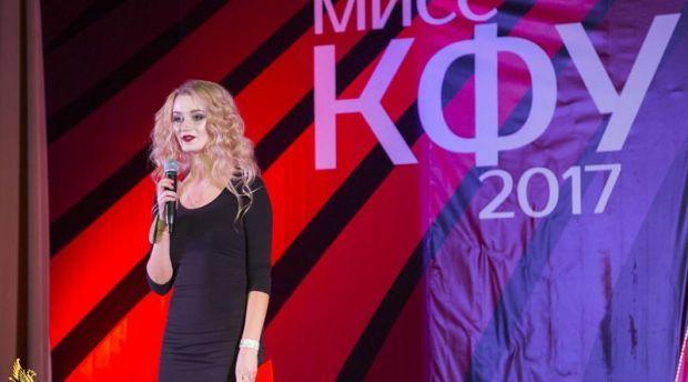 «Мисс КФУ-2017»