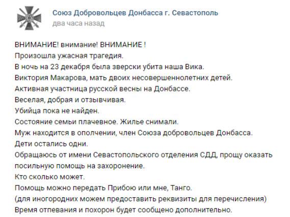 В Севастополе зверски убили активную участницу Русской весны в Донбассе
