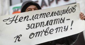 Минтруда РФ: Крым и Севастополь погашают долги по зарплате