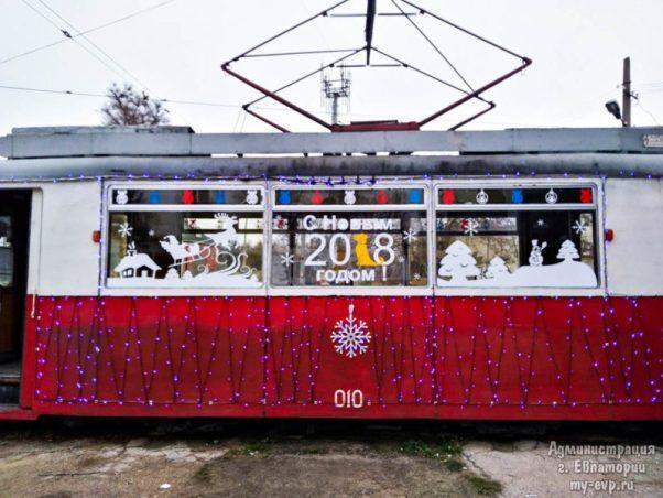 Трамваи Евпатории едут в Новый год!