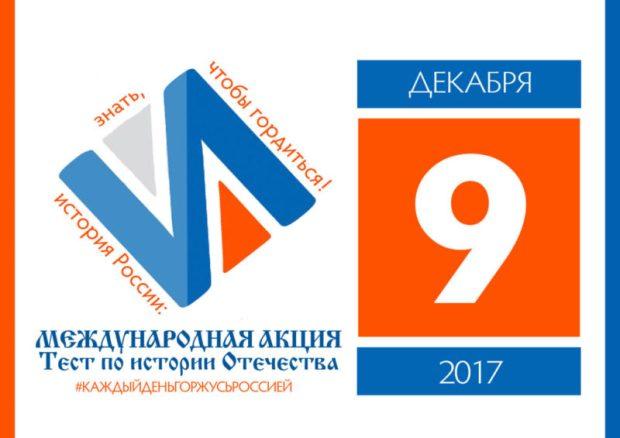 Крым присоединится к всероссийскому тесту по истории Отечества