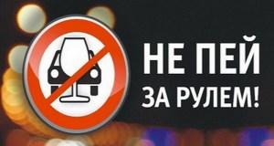 В крымской столице подведены итоги операции «Нетрезвый водитель»