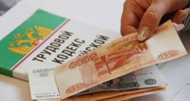 Предприятия Симферополя выплатили своим сотрудникам порядка 18 миллионов рублей долга