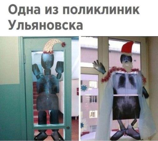 Ялтинские медики собрали Деда Мороза из рентгеновских снимков
