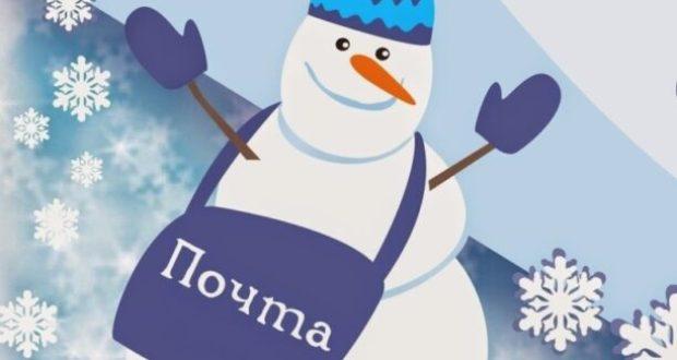 Отделения «Почты Крыма» будут работать 3,4 и 5 января в обычном режиме