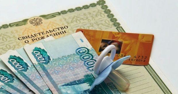 С Нового года в Крыму будут платить за рождение первенца. Узнай точную суммы выплаты