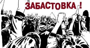 Забастовка в Крыму! Всему виной долги по зарплате на стройке газопровода к Севастопольской ТЭС