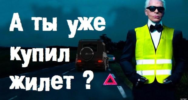 Новая дилемма для водителей: светоотражающий жилет или штраф